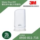 3M WaterDuo DIY 雙效淨水...