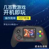 彩色游戲機 兒童經典懷舊掌上360搖桿對戰彩屏充電掌機 aj13432【愛尚生活館】