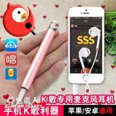 全民K歌手機迷你麥克風 唱歌耳機電容麥蘋果安卓小話筒 全店88折特惠