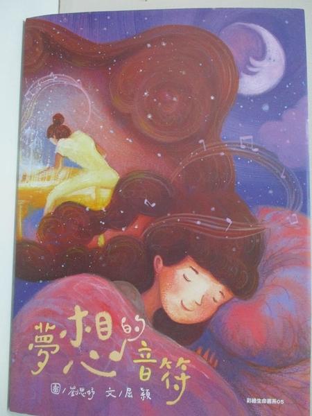 【書寶二手書T5/少年童書_KAA】夢想的音符_屈穎