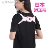 矯正帶 日本駝背矯正帶 隱形成人兒童學生挺直背部防脊柱側彎糾正器 繽紛創意家居