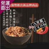 味覺生機 八口田椒麻花生拌麵 (4包 x8袋)【免運直出】