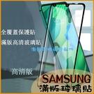 黑邊玻璃貼|三星 S21 S21+ S21 Ultra 5G 螢幕保護貼 鋼化膜 9H 防摔 防刮 螢幕貼 鋼化膜 滿版