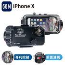 Kamera 60米專用防水殼 for iPhone X  潛水殼 防水 防塵 蘋果