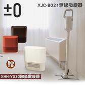 【贈Y030電暖器】±0 正負零 XJC-B021 吸塵器 24期無息 旋風 輕量 無線 充電式  群光公司貨