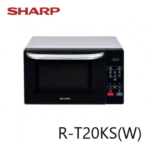 (結帳優惠) SHARP 夏普 R-T20KS(W) 自動烹調快速加熱 20L 微電腦微波爐
