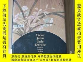 二手書博民逛書店【罕見】1988年版 《玉臺縱覽—中國女性藝術家1300-1912》 Bookseller Image Views