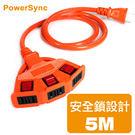 群加 TPSIN3LN0503 LOCK 一對三動力線 (橘色) 5M