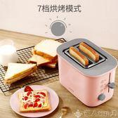 麵包機烤面包機家用2片多功能早餐機多士爐全自動吐司機烤面包 【四月特賣】