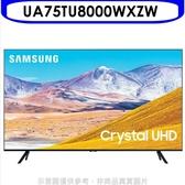回函贈《結帳打85折》三星【UA75TU8000WXZW】75吋4K電視
