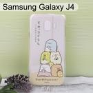 角落生物空壓軟殼 [牆角] Samsung Galaxy J4 (5.5吋) 角落小夥伴【正版授權】