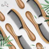 綠檀木梳子牛角梳刻字按摩天然無靜電檀香木梳長髮大號 樂活生活館