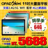 【5688元】台灣品牌最新11吋高階20核4G上網通話64G儲存人臉辨識OPAD視網膜平板3D電競遊戲順一年保固