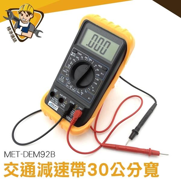 維修測量萬用表 手持式萬能表  10A交直流 數位電表 DEM92B CE認證 手動量程