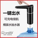 桶裝水抽水器上水龍頭自吸純凈水飲水機器無線抽水充電自動上水器 聖誕裝飾8折