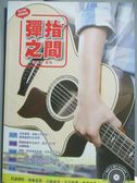 【書寶二手書T1/音樂_ZEJ】吉他手冊系列叢書-彈指之間十六版_潘尚文
