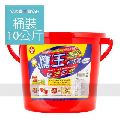 【鷹王】濃縮洗衣膏10kg