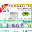 【舞光LED】LED-E27 7W。高亮...