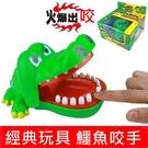 幸運鱷魚 拔牙玩具 咬手玩具 鱷魚咬手 鱷魚咬牙 按壓轉轉樂 夜店 酒吧【塔克】