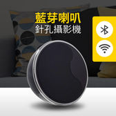 【認證商品】W101無線WIFI藍芽喇叭針孔攝影機藍芽音響藍芽音箱遠端手機監看WIFI監視器