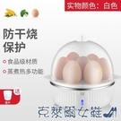 煮蛋器 半球煮蛋器蒸蛋器單層雙層自動斷電家用小型多功能迷你煮雞蛋神器 快速出貨