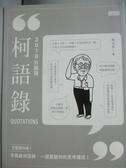 【書寶二手書T9/社會_XFV】2018升級版柯語錄_柯文哲