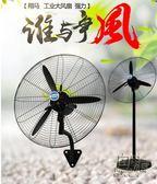 落地扇台式大風量功率掛壁強力工廠商用超強風立式牛角工業電風扇220Vigo 自由角落