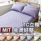 單人床包組【TC立棉、免燙好整理】觸感舒適、鋪棉再升級、特殊立棉材質 MIT台灣製造