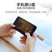 otg轉接頭數據線安卓小米華為通用OPPOvivo手機轉USB接U盤頭  百姓公館