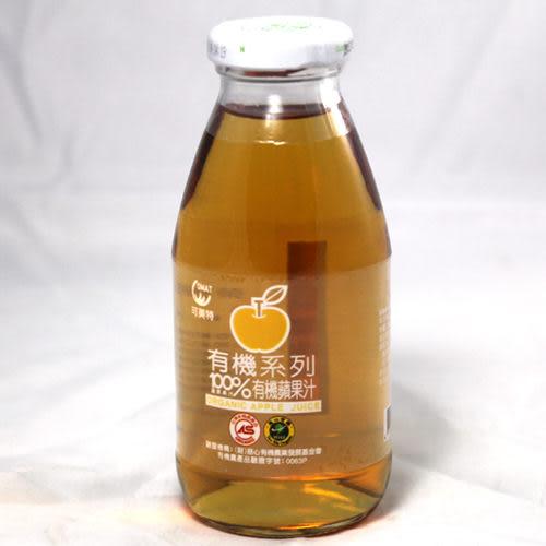 可美特有機蘋果汁295ml