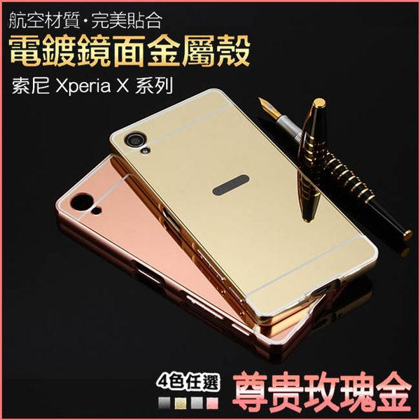 Sony Xperia X XA Ultra 超薄 鏡面殼 金屬邊框 保護殼 手機殼 索尼 5吋 6吋 保護套 手機套