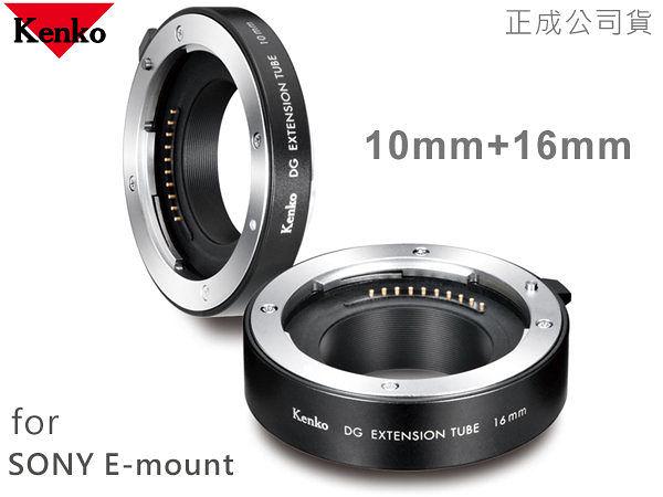 EGE 一番購】Kenko DG Extension Tube Set 電子接寫環【SONY E-mount全片幅】
