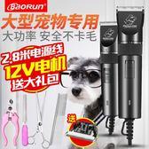 專業大型犬狗狗剃毛器泰迪寵物電推剪大功率電推子推毛器剪毛工具(全館滿1000元減120)
