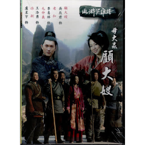 水滸英雄譜 母大蟲顧大嫂 DVD 吳辰君李易祥王洛勇盧星宇  (購潮8)
