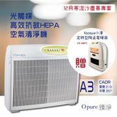 【Opure 臻淨】A3高效抗敏HEPA光觸媒抑菌空氣清淨機  光觸媒阿肥機 (狂贈電暖器★限時限量100台)
