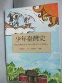 【書寶二手書T8/歷史_GQG】少年臺灣史-寫給島嶼的新世代和永懷少年心的國人_周婉窈