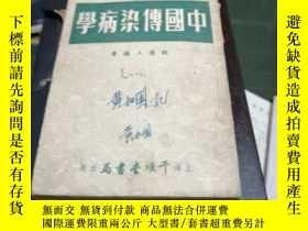 二手書博民逛書店罕見中國傳染病學,Y256013 時逸人 上海千喚堂書局出版 出版1952