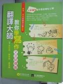 【書寶二手書T2/語言學習_ZDO】翻譯大師教你學寫作-文法結構篇_郭岱宗