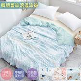 新品上市 韓版布蕾絲 / 寬包邊 水洗輕舒棉涼被【雙人5X6.5尺】多款任選 夏被 四季被