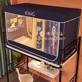 床簾蚊帳一體式單人床大學寢室遮光上鋪下鋪支架男女【慢客生活】
