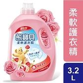 熊寶貝 柔軟護衣精(玫瑰甜心香)3.2L【愛買】