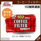 咖啡用具 Kalita 102 無漂白咖啡濾紙 NK102 100枚 2-4人用 濾紙 咖啡 扇形 咖啡行家必備!