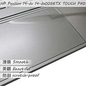 【Ezstick】HP Pavilion 14-dv 14-dv0056TX TOUCH PAD 觸控板 保護貼