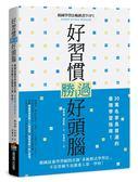 好習慣勝過好頭腦:韓國最強學習顧問首創「系統模式學習法」,不是資優生也能進入..