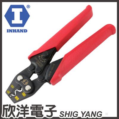硬漢 裸端端子棘輪省力端子鉗 四用型 台灣製造(IA08-M3+5)