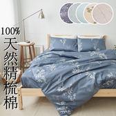 《多款任選》活性印染精梳純棉5x6.2尺雙人床包+枕套三件組-台灣製(不含被套) [SN]