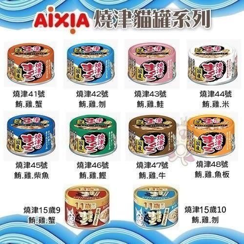 *WANG*【新款-一組12罐】日本國產愛喜雅AIXIA《燒津貓罐系列-單罐》70g
