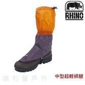 犀牛RHINO 中型超輕綁腿 703 登山綁腿 雪地防寒 防潮 防蟲 台灣製 鬆緊式腿套 OUTDOOR NICE