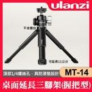 【新版】Ulanzi MT-14 鋁合金 手把型 桌面 延長 三腳架 高度 7.5-11cm 手機 微單 vlog 最愛