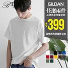 GILDAN 短T 素T 美國棉 T恤 素面圓領T 短袖上衣 76000型【GD0001】